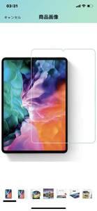 ガラスフィルム iPad 用 液晶 保護 フィルム