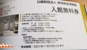 東京ドーム 野球殿堂博物館 入館無料券3枚