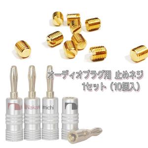 イモネジ 4mm バナナプラグ用 オーディオプラグ用 止めネジ グラブネジ 小ねじ 直径3mm 長さ4mm 10個セット