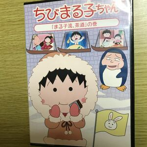 DVD/ちびまる子ちゃん 「まる子流、茶道」 の巻/アニメーション