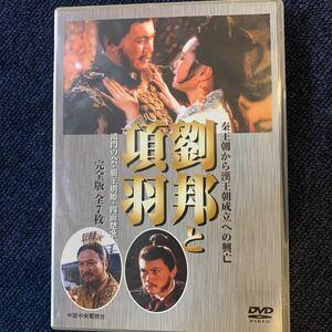 劉邦と項羽(中国ドラマ)