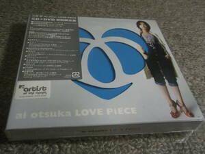 ★大塚愛/LOVE PIECE 4th Album CD+DVD初回限定盤シール付三方背BOXブループラケース歌詞付★2007年9月26日発売 AVEX AVCD-23396/B
