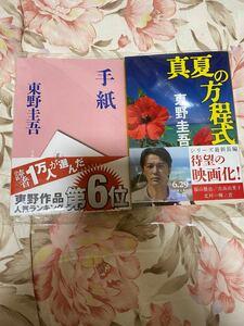 文庫本 東野圭吾 真夏の方程式 手紙