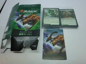 MTG チャレンジャーデッキ2021 緑単ストンピィ 日本語版 マジックザギャザリング