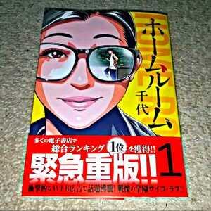 漫画『ホームルーム』1巻(千代)《帯付き》※まとめ買いで値引きいたします!