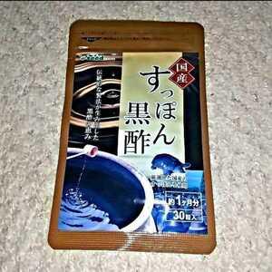 《健康サプリ》『すっぽん黒酢』(約1ヶ月分)※まとめ買いで値引きいたします!