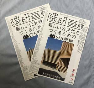 隈研吾展 新しい公共性をつくるためのの5原則 @東京国立近代美術館 2021/6/16-9/26 チラシ2枚セット 隈研吾建築都市設計事務所