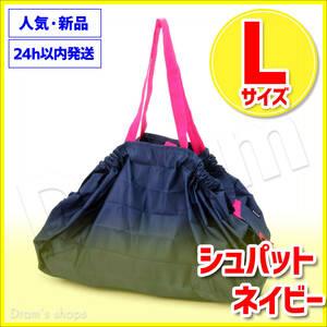 Lサイズ ネイビー 新品 マーナ shupatto MARNA シュパット エコバッグ レジカゴバッグ