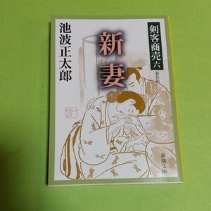時代小説 (本)「剣客商売 六 : 新妻」池波 正太郎 (著)