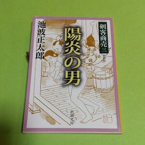 時代小説 (本)「剣客商売 三: 陽炎の男」池波 正太郎 (著)