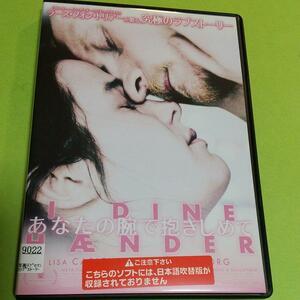 ラブロマンス映画「あなたの腕で抱きしめて」主演 : リサ・カーレヘド(日本語字幕)「レンタル版」