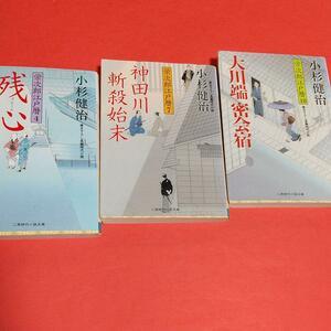 時代小説「栄次郎江戸暦」 小杉健治著 まとめ3冊セット