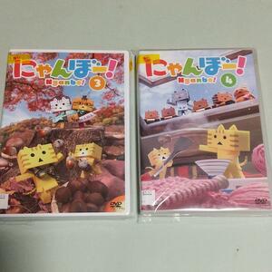 アニメ (DVD)「にゃんぼー! Nyanbo!③、④」 2巻セット「レンタル版」