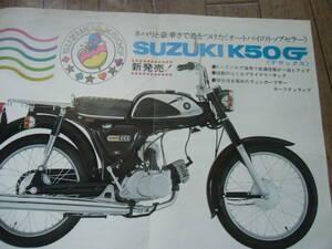 スズキ K50 カタログ 送料140円 検索 旧車 当時 昭和