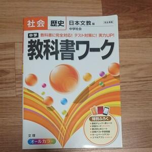 ☆ 社会 歴史 教科書ワーク 中学2年 日本文教 中2テスト対策 教科書 対応  夏休み