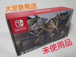 【新品未開封】Nintendo Switch モンスターハンターライズ スペシャルエディション