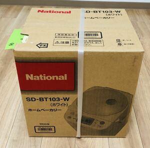 【未使用品】National SD-BT103-W ホワイト ホームベーカリー