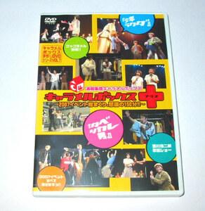 キャラメルボックス DVD「キャラメルボックス プラス」 舞台・芝居・演劇 西川浩幸,成井豊