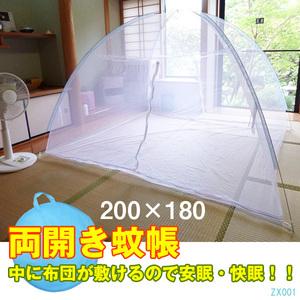ワンタッチ蚊帳 200×180cm 蚊よけ 虫さされ防止 折りたたみ収納可 両開き式/23