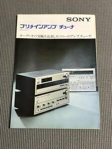 ソニー プリメインアンプ//チューナー 総合カタログ 1974年 SONY