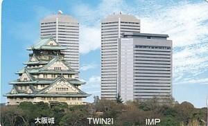 ●大阪城 TWIN21 IMPテレカ