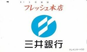 ●三井銀行 フレッシュ本店テレカ