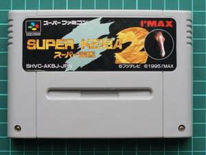スーパーファミコン カートリッジ : スーパー競馬 SHVC-KB