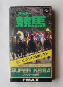 スーパーファミコン ゲーム スーパー競馬 SHVC-KB