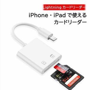 iPhone SDカードリーダー 高速 lighting SD TF 2in1
