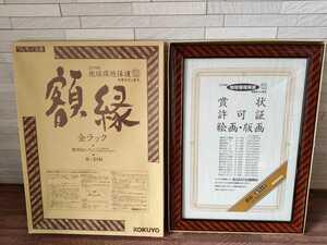 Kokuyo Framed Gold Rack Prize B4 822394 × 273 mm 1 piece
