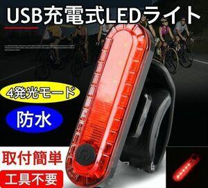 人気 自転車LED テールライト 赤 USB 充電式 テールランプ リアライト ヘッドライト 4発光モード 防水 軽量 取付簡単 サイクリング レッド