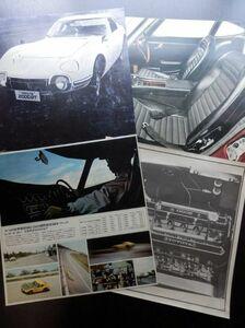 トヨタ 2000GT 前期型 MF10 本カタログ 2折カタログ三点 +三つ折りカタログ1点 当時物 難有