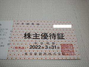 東京都競馬株主優待券 大井競馬場株主優待証 12枚