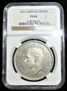 1937 英国 イギリス ジョージ6世 クラウン銀貨【PF64】プルーフ ヤングヤング エリザベス