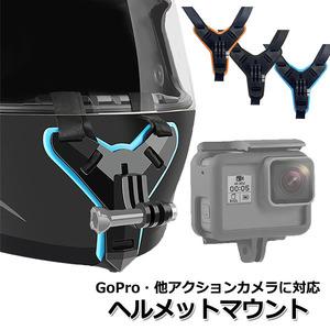 【ブラック】 GoPro ゴープロ 9 8 7 対応 アクセサリー ヘルメット マウント アクションカメラ ウェアラブルカメラ g