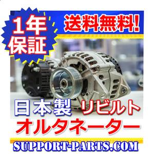 D115AX D155AX-3 コマツ ブルドーザー PC750 パワーショベル SA6D140 リビルトオルタネーター 600-825-6110