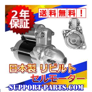 三菱 ホイールローダー セルモーター リビルト スターター 34466-15102 M3T54072