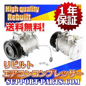 CR5W CR6W CR9W ディオン リビルト エアコン コンプレッサー MR500333