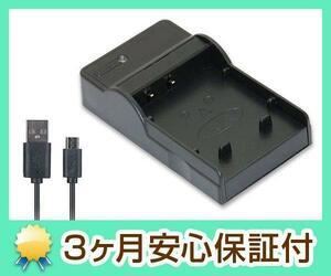 DC02m*Sony DSC-V3 DSC-P100 DSC-P150 DSC-P200 対応USB互換充電器*保証付 USBバッテリーチャージャー ソニー 軽量 コンパクト 小型
