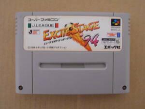 即決 動作確認済 Jリーグ エキサイトステージ'94 スーパーファミコン用ソフト SFC 中古品 清掃済 クリックポスト送料198円 同梱歓迎