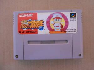 即決 動作確認済 実況パワフルプロ野球'94 スーパーファミコン用ソフト SFC 中古品 清掃済 クリックポスト送料198円 同梱歓迎