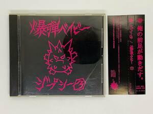 即決CD 爆弾ベイビー ジプシー③ 3 / 帯付き セット買いお得 Z47