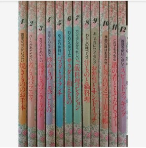 千趣会 料理本★12冊セット