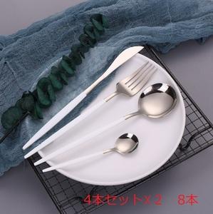 クチポール風 カトラリー シルバー ホワイト 新品 未使用 4本セット 2セット8本