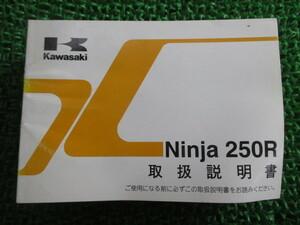 中古 カワサキ 正規 バイク 整備書 Ninja250R 取扱説明書 正規 1版 EX250K 愛車のお供に ニンジャ zq 車検 整備情報