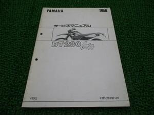 中古 ヤマハ 正規 バイク 整備書 DT230 ランツァ230 サービスマニュアル 正規 4TP 配線図有り 補足版 LANZA230 4TP2 UU