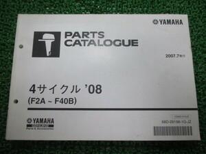 б\у   Yamaha   регулярный   велосипед   Сервисная книжка  F2A  ~  F40B  запчасть  Список   регулярный  4 Sai  ...  Подвесной лодочный мотор  F2A F4A F6A F8C F9.9C  автомобиль  осмотр   каталог запчастей   Сервисная книжка