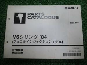 中古 ヤマハ 正規 バイク 整備書 V6シリンダ パーツリスト 正規 1版 船外機 FIモデル 150L 150J 200J 200H 車検 パーツカタログ 整備書