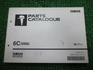 中古 ヤマハ 正規 バイク 整備書 6C パーツリスト 正規 船外機 6M8 pN 車検 パーツカタログ 整備書