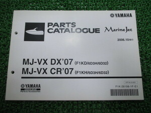 中古 ヤマハ 正規 バイク 整備書 MJ-VX-DX MJ-VX-CR パーツリスト 正規 1版 マリンジェット F1KD 6D3H 6D32 車検 パーツカタログ